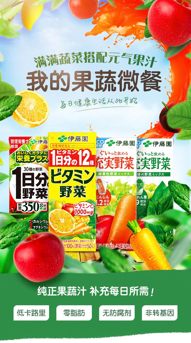 临期特价,日本进口:200mlx12盒x2件 伊藤园 充実野菜果蔬汁 拍2件64元直邮到手 买手党-买手聚集的地方