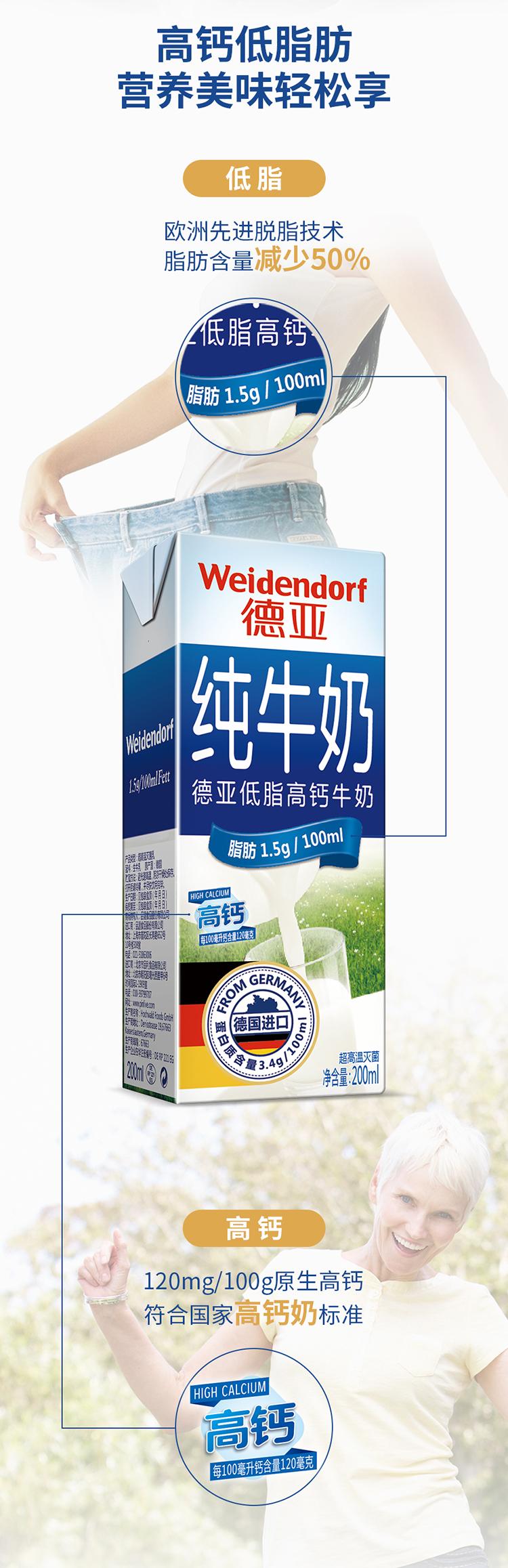 猫超次日达,德国原装进口,低脂高钙:200mlx30盒 德亚 纯牛奶 69.9元包邮 买手党-买手聚集的地方