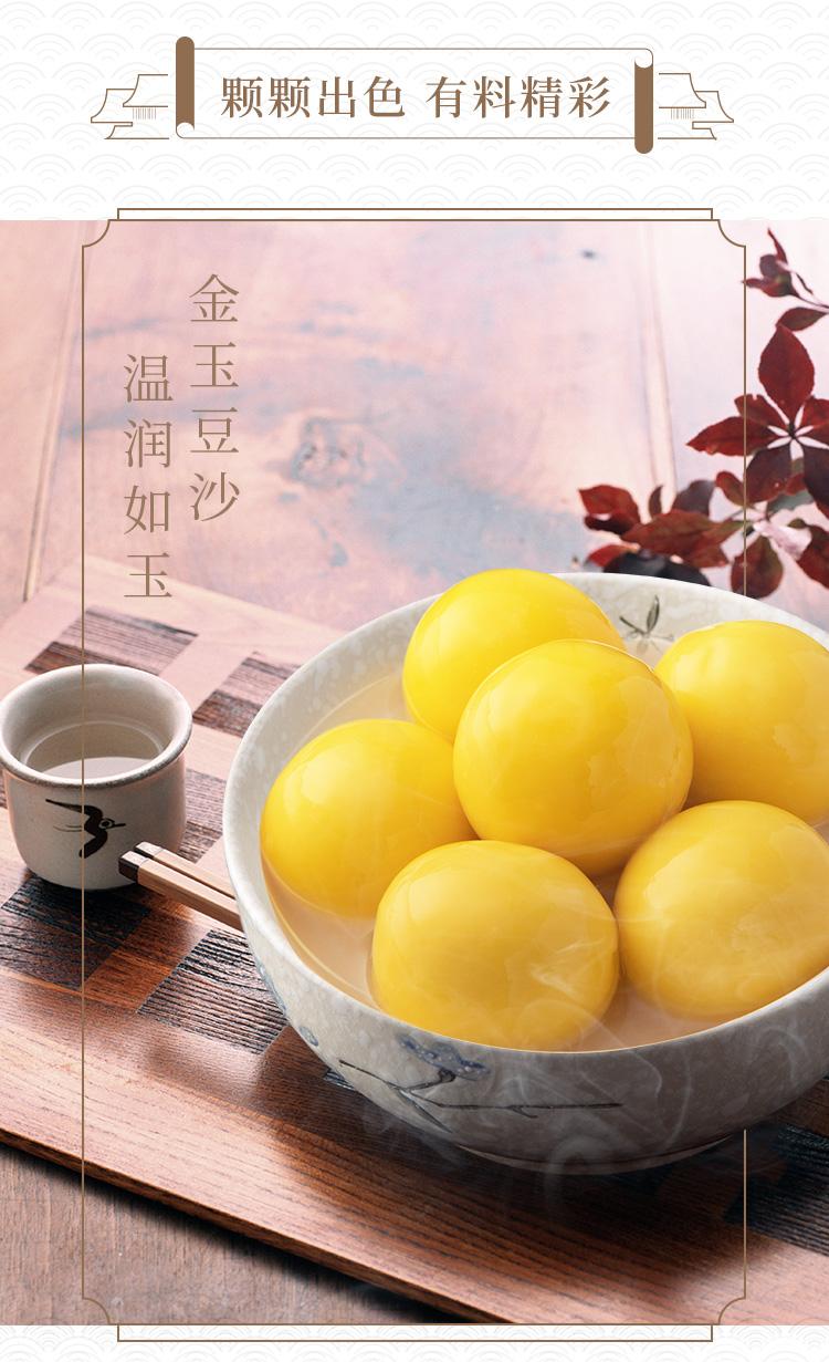 中国驰名商标:454gx3袋 思念 花生 黑芝麻 大黄米汤圆 39.9元包邮 买手党-买手聚集的地方