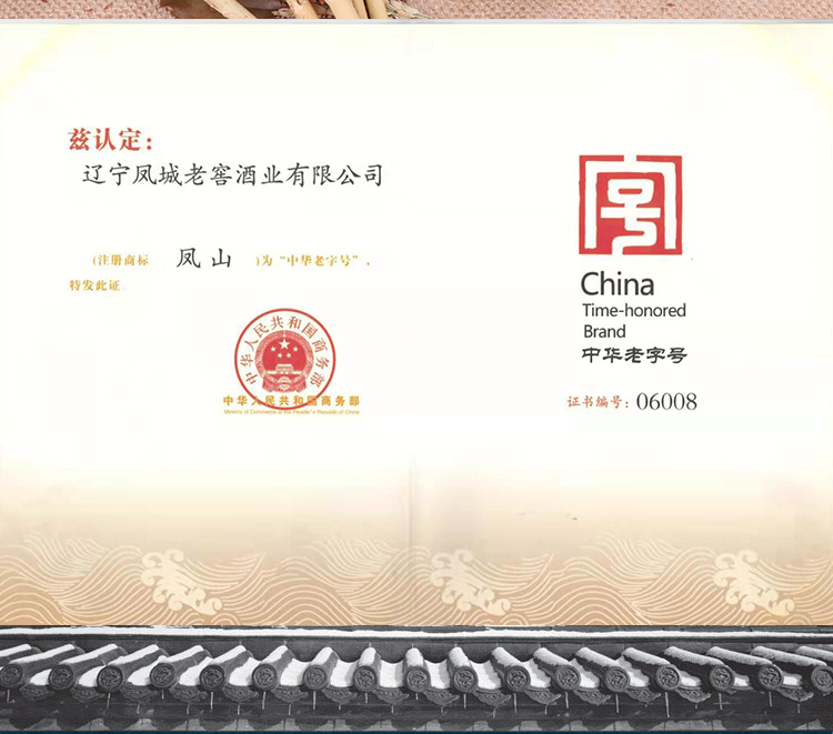 中华老字号:凤城老窖 百年窖50度浓香型粮食酒 500ml 19.9元包邮 买手党-买手聚集的地方