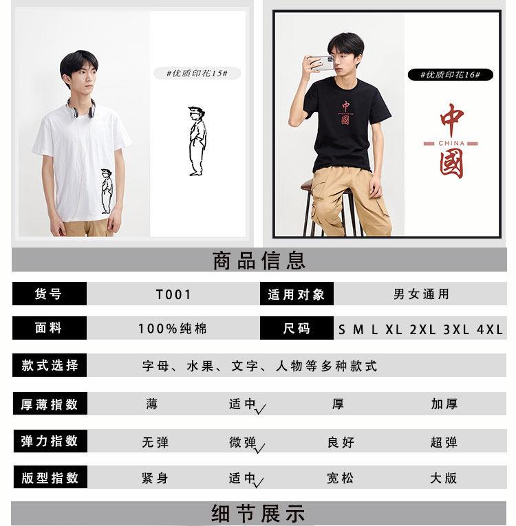 100%纯棉,26款任选:华绅慕 男女 国风印花短袖T恤 14.9元包邮 买手党-买手聚集的地方