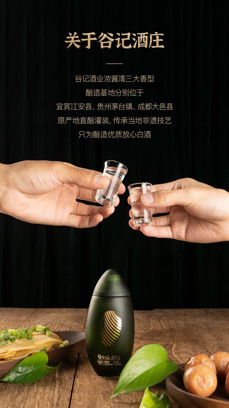 罗永浩推荐,南派白酒:100ml 谷小酒 清米粒 50度清香型白酒 双重优惠9.9元包邮 买手党-买手聚集的地方