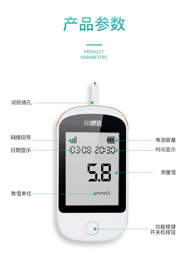 微信提醒 50次耗材:小糖医 S286 智能网络血糖仪器 39元包邮 买手党-买手聚集的地方