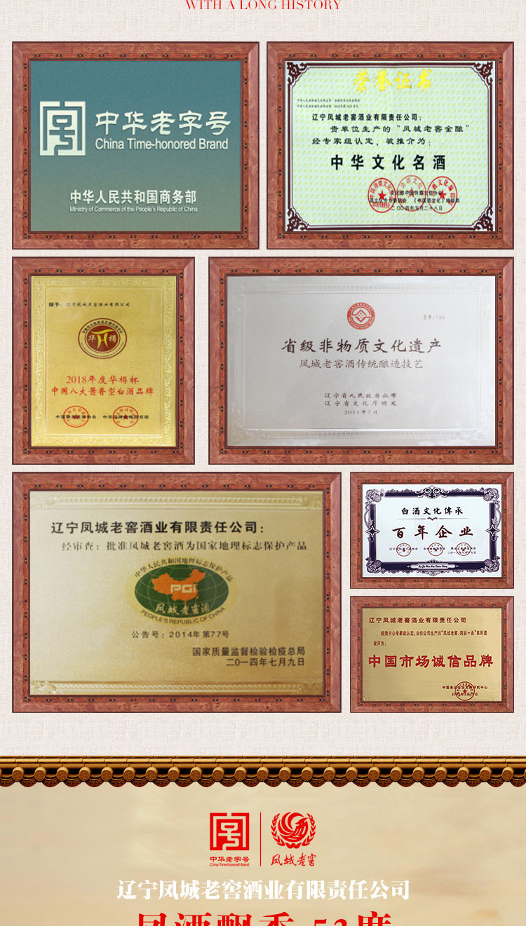 中华老字号:500ml 凤城老窖 53度酱香型白酒礼盒装 88元包邮 买手党-买手聚集的地方