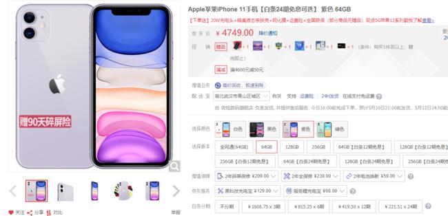 小Q二手机、全新仅激活带新机膜:公司锁 iPhone 11 64g 三网通 3333元包顺丰 买手党-买手聚集的地方