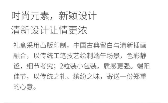 小米有品代下:好吃不粘牙,米旗 粽子小盒 240g 豆沙/蜜枣味11.9元,八宝/鲜肉味14.9元(官网14.9/18.9元) 买手党-买手聚集的地方