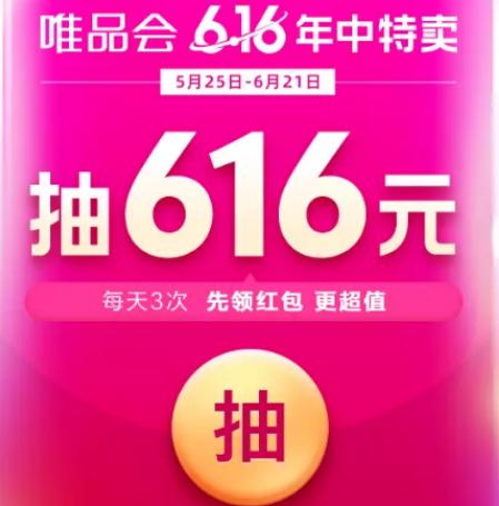 收藏贴:618 天猫/京东/唯品会 红包汇总 每天领3次,618叠加使用超划算! 买手党-买手聚集的地方