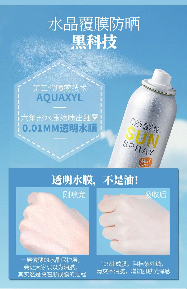 食品级认证,儿童可用,SPF50+:450ml 韩国 RECIPE玥之秘 水晶防晒喷雾 3瓶 84.8元包邮 买手党-买手聚集的地方