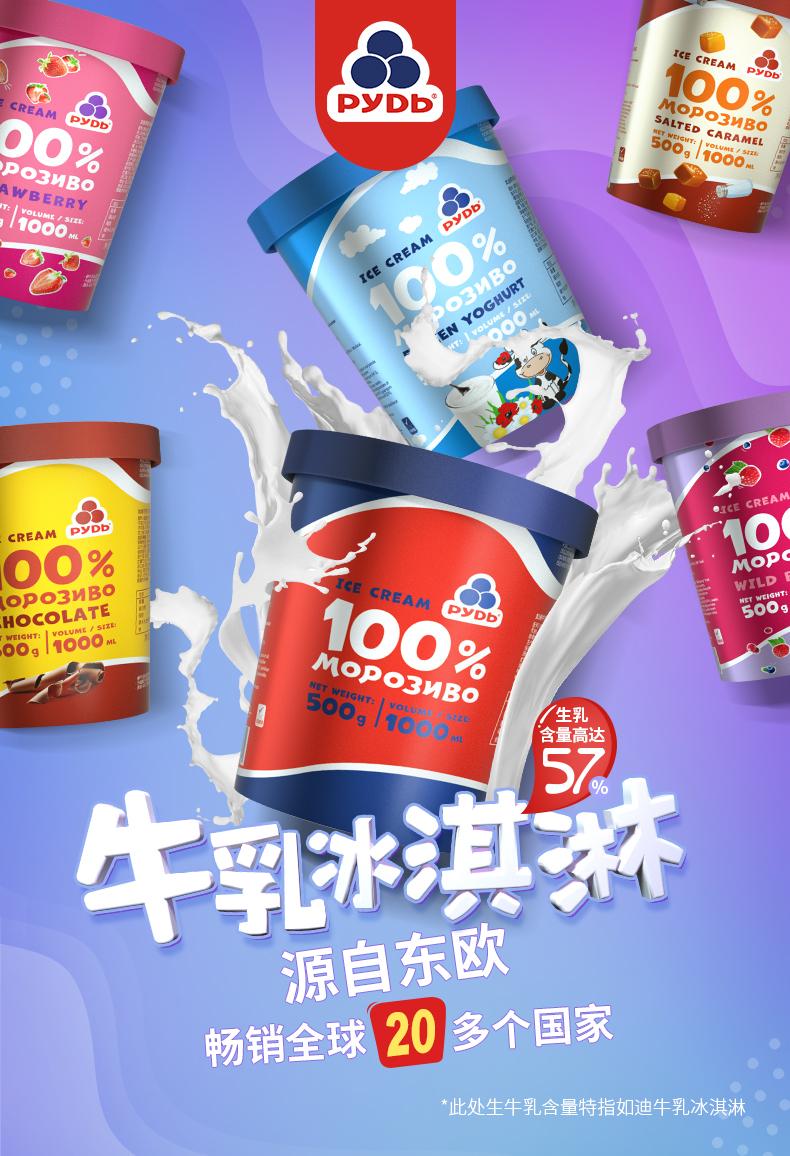 乌克兰原装进口,57%牛乳:500gx2桶 如迪 桶装网红冰淇淋 99元包邮 买手党-买手聚集的地方