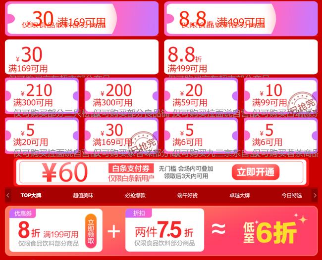 美食神活动!京东 食品饮料神券日特卖 领券满169减30、满499享88折 买手党-买手聚集的地方
