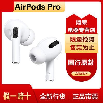 Apple 苹果 AirPods Pro 主动降噪无线蓝牙耳机  1258元包邮 买手党-买手聚集的地方