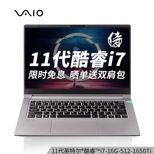 VAIO FH14 侍14 14英寸笔记本电脑(i7-1165G7、16G、512G、GTX1650Ti) 4999元包邮 买手党-买手聚集的地方