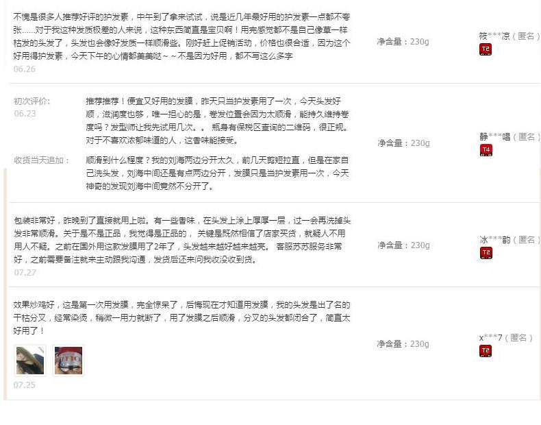 """小降5元,日本进口,资生堂""""红宝瓶"""":230gx2罐 Fino 高效渗透护发膜 84元包邮 买手党-买手聚集的地方"""