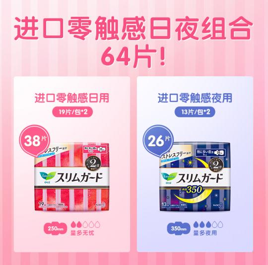 日本进口 花王 乐而雅 S系列 卫生间套装 64片(日用38片+夜用26片)x2件 126.4元包邮 买手党-买手聚集的地方