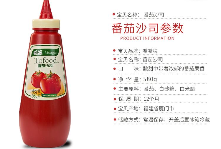 直降半价!4.9分,23年线下老牌:580g 呱呱 番茄沙司 挤压装番茄酱 7.9元包邮,拍2件13.8元(之前单瓶14.9元) 买手党-买手聚集的地方