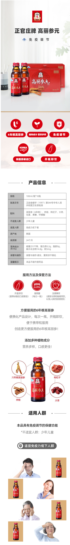 天猫国际,韩国国礼级:100mlx10瓶 正官庄 6年根高丽参元液 54元包邮 买手党-买手聚集的地方