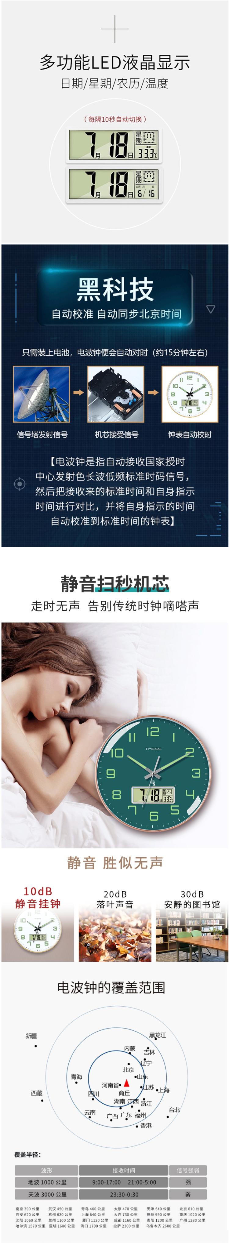 补券,智能光感,自动对时,日气温度显示:TIMESS 夜光中国码电波表 155元包邮 买手党-买手聚集的地方