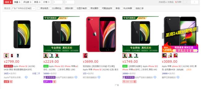 极品货源:全新仅激活 黑解 iPhone Se 2020 64G 1699元包邮 21年产(京东2799元) 买手党-买手聚集的地方