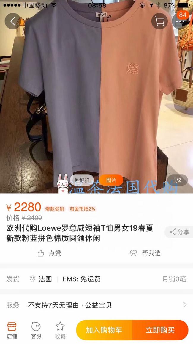 出口欧洲、拼色不对称设计:Loewe 罗意威 拼色T恤 团购价199元包邮(天猫代购2280元) 买手党-买手聚集的地方