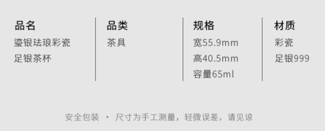 上市企业,999足银:中国白银 鎏银珐琅彩瓷 功夫茶杯 99元包邮,赠水晶吊坠 买手党-买手聚集的地方