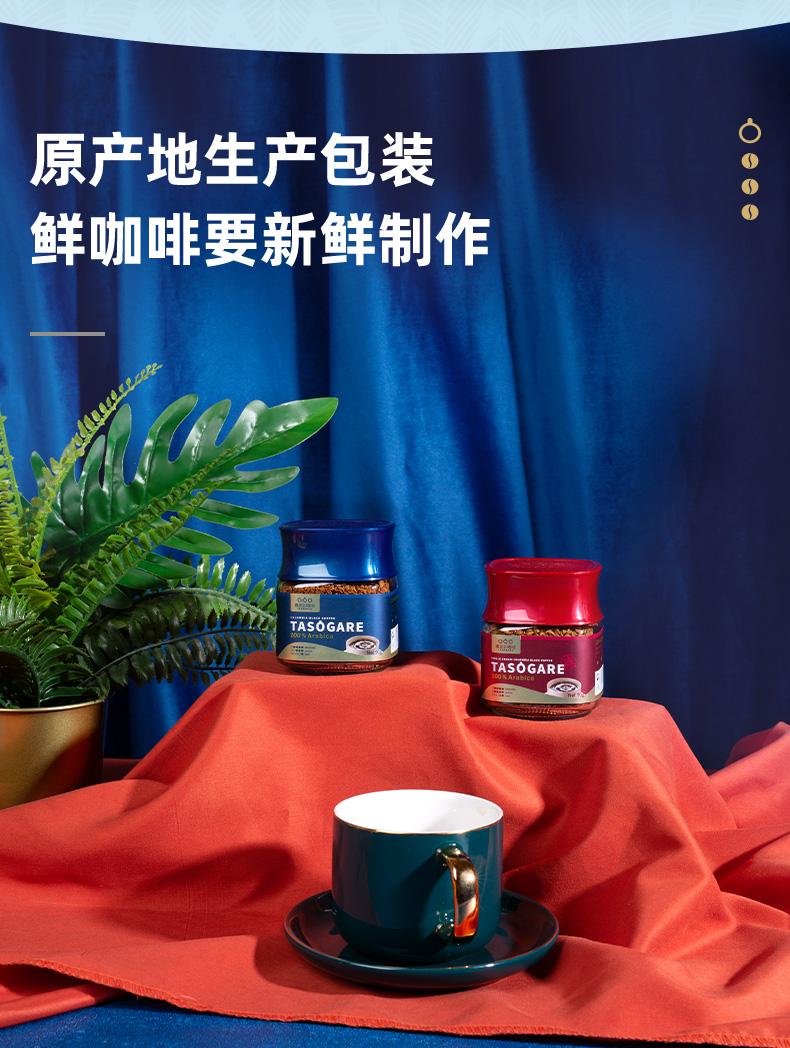 2022亚运会官方指定咖啡,100%阿拉比卡豆:50g 隅田川 哥伦比亚冻干速溶纯咖啡粉 30元包邮,拍2件45元 买手党-买手聚集的地方