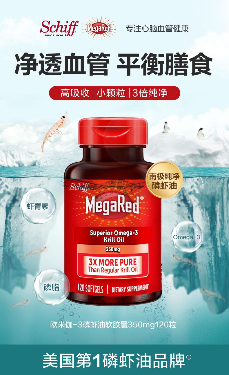 新低!美国进口,通血管降三高 :120粒 MegaRed 南极磷虾油胶囊 99元直邮到手(之前推荐61预售价3瓶487元) 买手党-买手聚集的地方