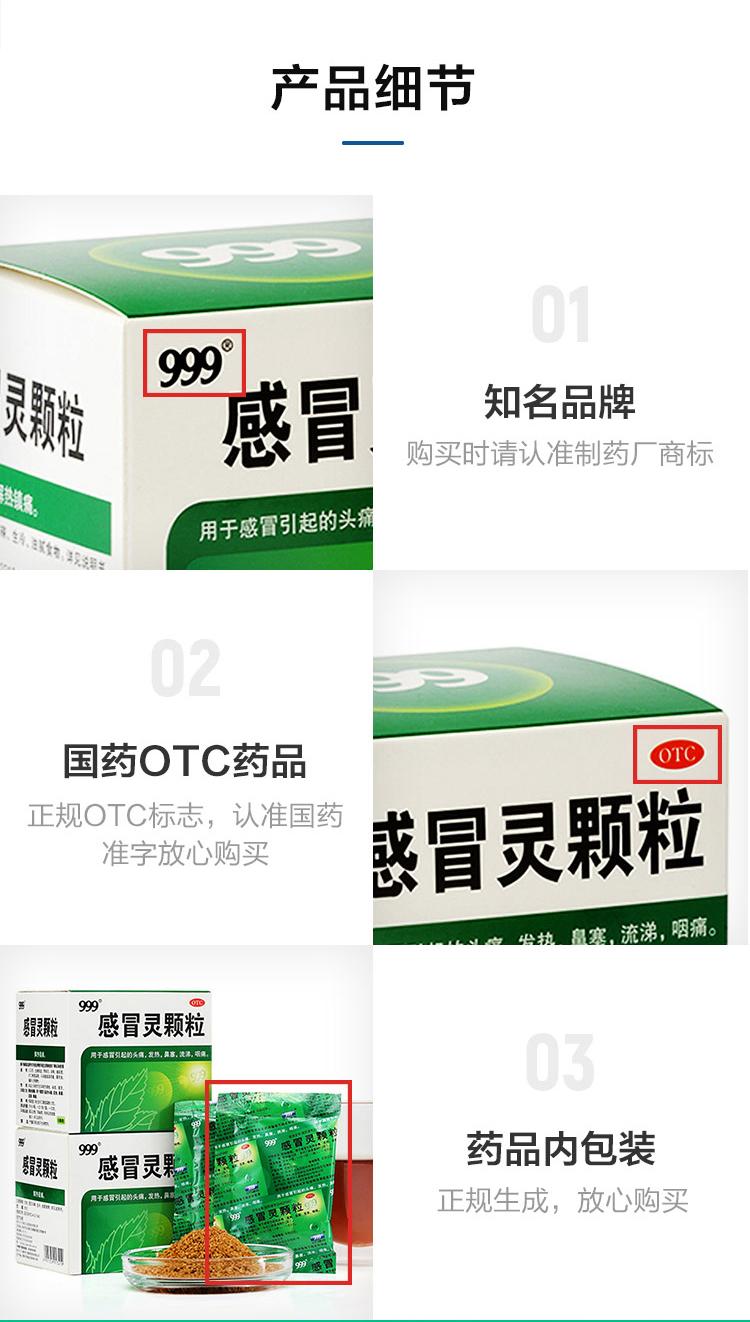 阿里大药房:9袋x3盒 999三九 感冒灵颗粒冲剂 31.8元包邮(药店15元/盒) 买手党-买手聚集的地方