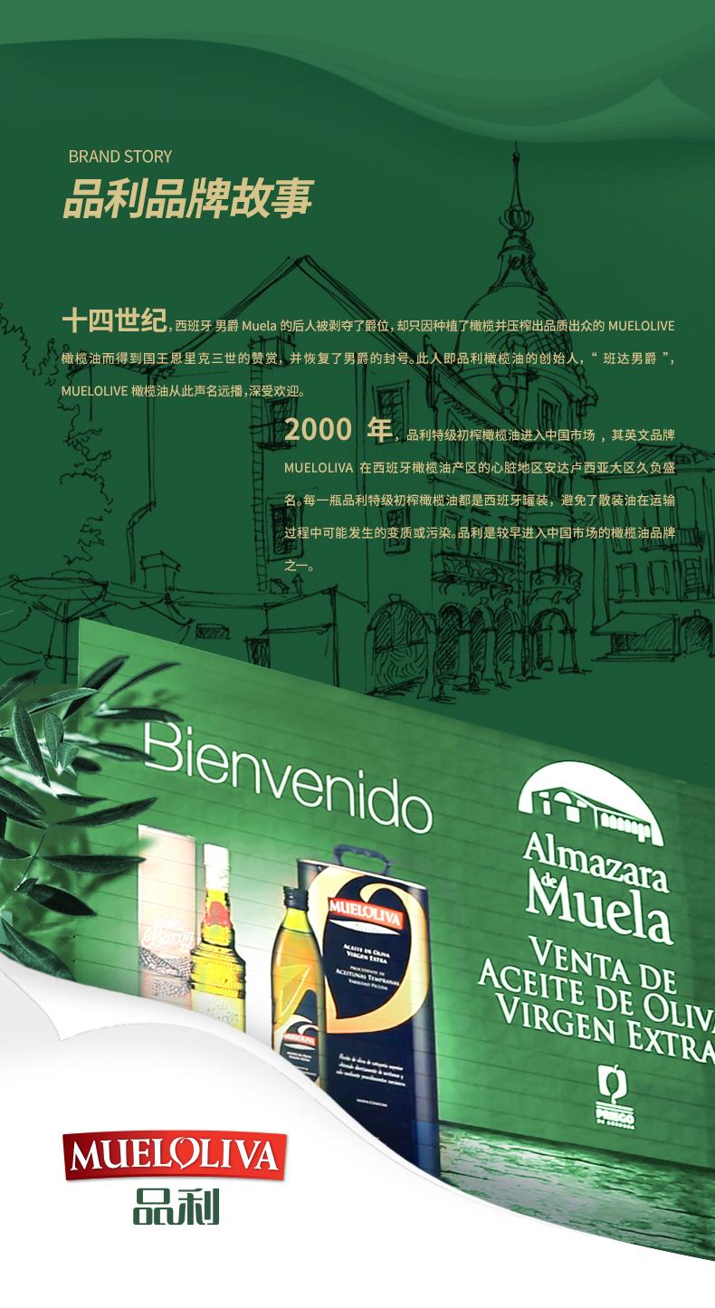 西班牙进口,国家队备战保障油:750mlx2瓶 品利 特级初榨橄榄油 69.9元包邮 买手党-买手聚集的地方
