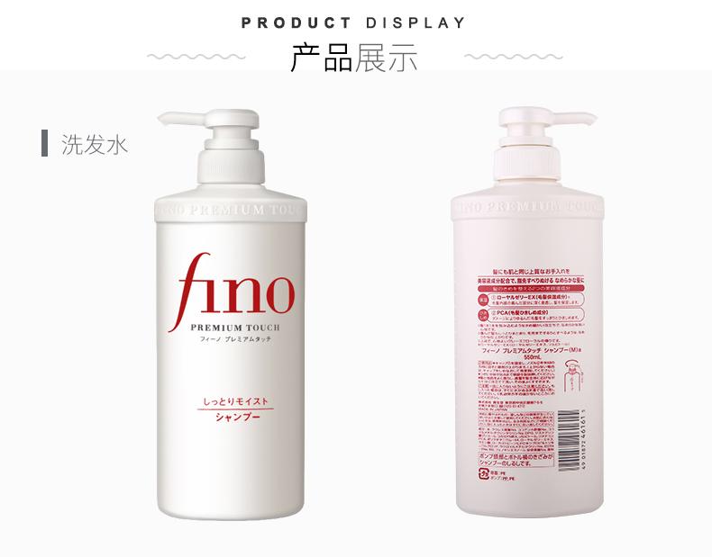 日本原产进口:550mlx2瓶 资生堂 Fino美容复合精华洗护套装 洗发水+护发素 领券+满减后108元包邮 买手党-买手聚集的地方