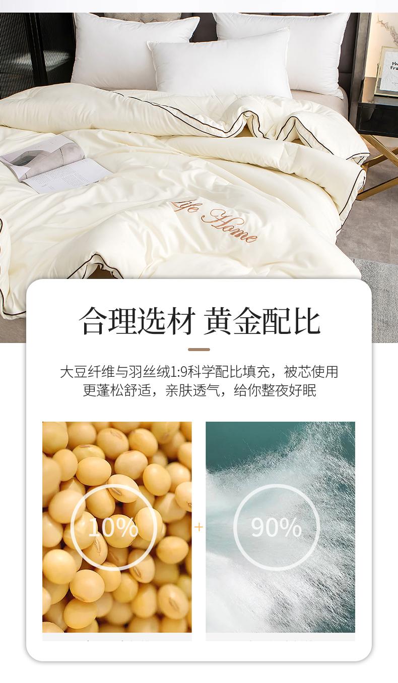 4.9分,10%大豆纤维,天然吸湿抑菌:3斤 LIFE HOME 春秋款大豆纤维被 150x200cm 29元起包邮 买手党-买手聚集的地方