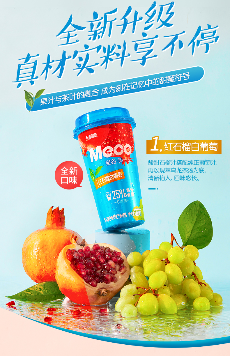 25%果汁含量,0脂肪:400mlx8杯 香飘飘 Meco蜜谷 果汁茶 38元包邮 买手党-买手聚集的地方