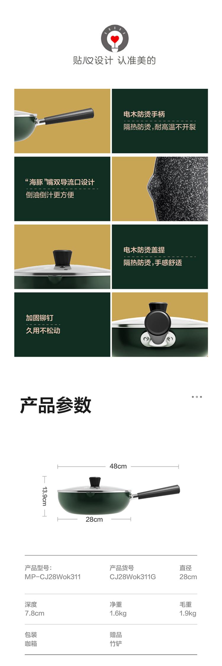 明火可用不挑灶:美的 麦饭石不粘炒锅 28cm 69元包邮,明火专用款59元 买手党-买手聚集的地方