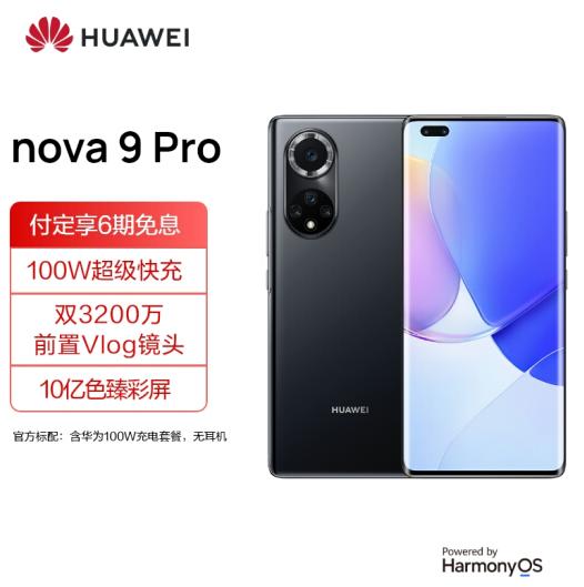 新品发售 HUAWEI 华为 nova 9 Pro 4G智能手机 8G+128G 3499元包邮 买手党-买手聚集的地方