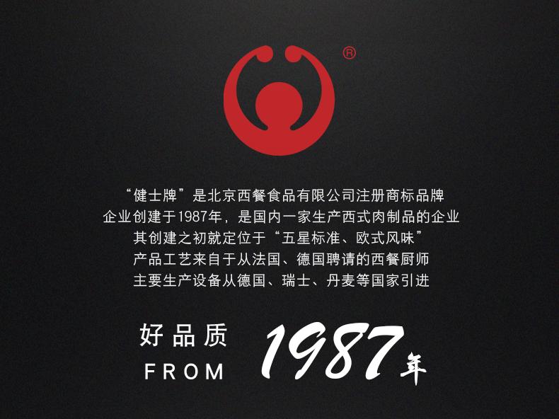北京奥运会特供品牌,不含淀粉:2斤 健士牌 黑椒火山石烤肠 39元包邮 买手党-买手聚集的地方