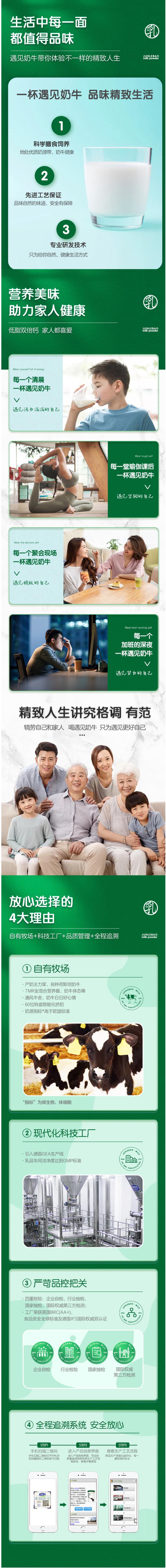 中国驰名商标:700g 君乐宝 遇见奶牛 低脂高钙奶粉 89.9元包邮,送简醇酸奶250gx10瓶 买手党-买手聚集的地方
