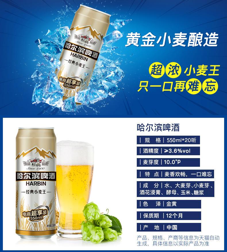 百年哈啤,哈尔滨 经典小麦王啤酒 550mlx20听 59.9元包邮 买手党-买手聚集的地方
